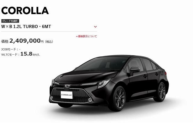 新型カローラ MT車 価格
