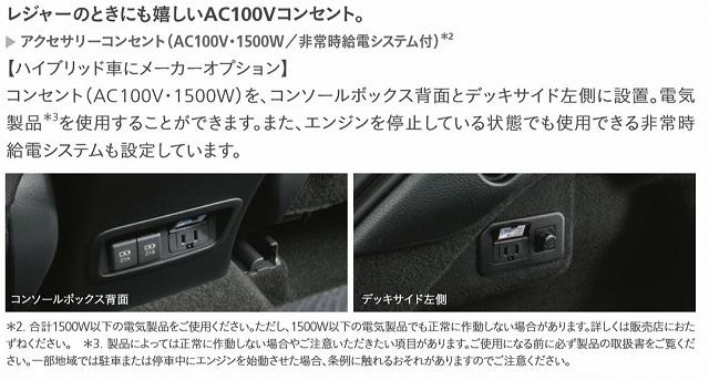 新型カローラ ツーリング 車中泊 アクセサリーコンセント