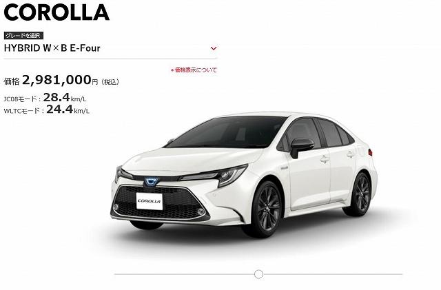 新型カローラ 価格 比較